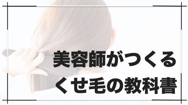 【くせ毛の教科書】美容師が教えるヘアケア対策まとめ