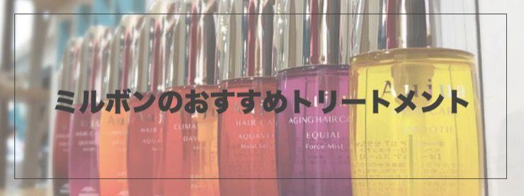 【ミルボン】美容師がおすすめする「洗い流さないトリートメント」厳選ランキング【最新版】