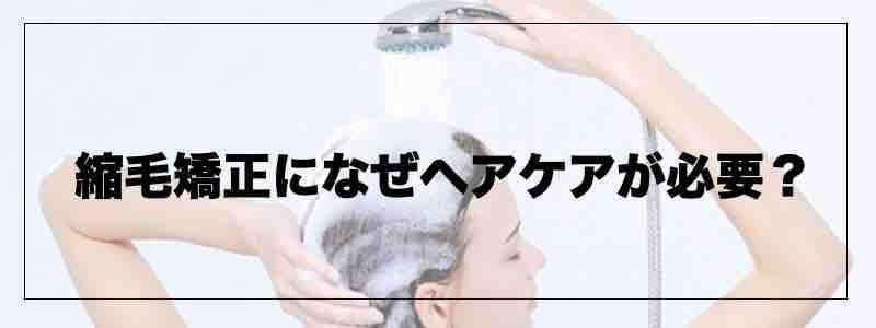 【保存版】縮毛矯正におすすめするシャンプーランキング【5選】