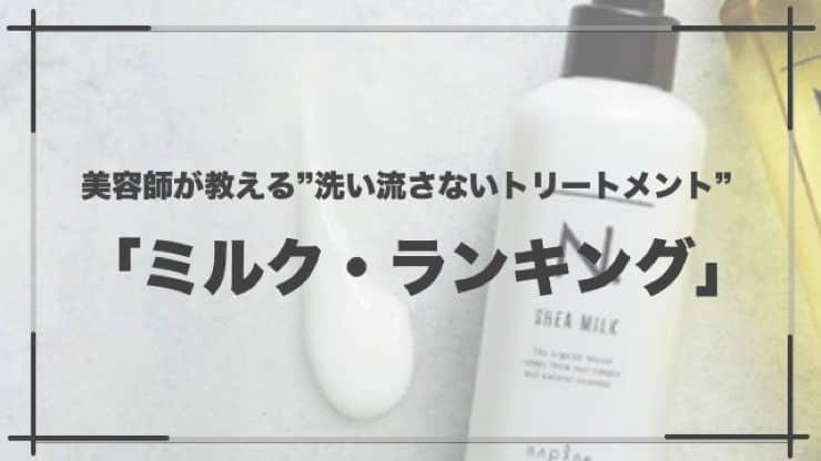 【オススメ】洗い流さない「ミルクタイプ」のトリートメントランキング【7選】