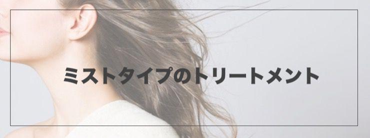 【美容師厳選】「ミストタイプ」のトリートメントランキング【7選】