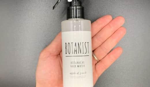 【洗い流さないトリートメント】「BOTANIST(ボタニスト)」のミストタイプを美容師が実際に使ったレビュー記事