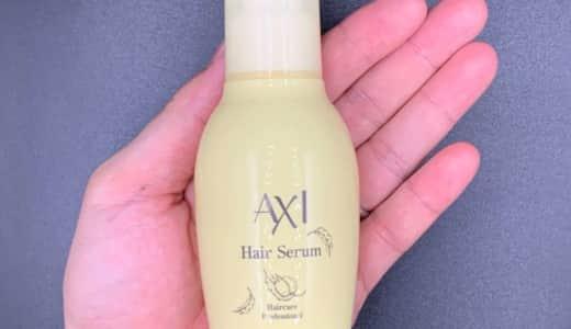 【洗い流さないトリートメント】クオレ「AXI(アキシ)」のヘアシャイニングセラムを美容師が実際に使ったレビュー記事