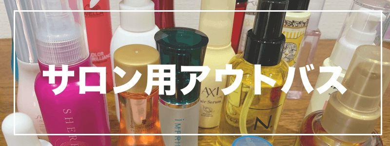 【洗い流さないトリートメントランキング】美容師が選ぶ美容院・サロン専売「25選」