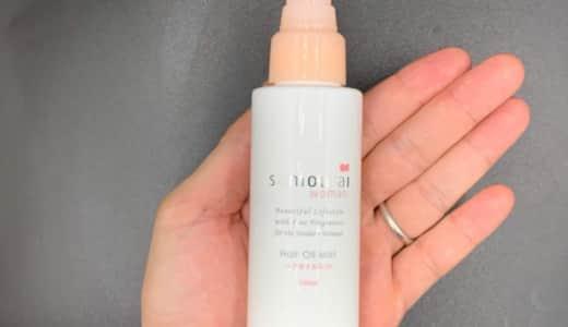 【洗い流さないトリートメント】「サムライウーマン」ヘアオイルミストを美容師が実際に使ったレビュー記事