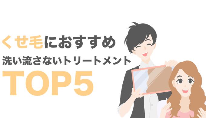 【保存版】くせ毛におすすめ「洗い流さないトリートメント」ランキング【5選】