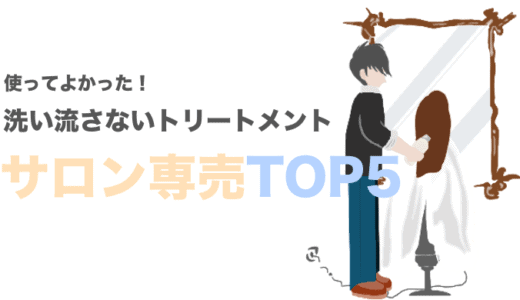 【サロン専売】美容師がおすすめ「洗い流さないトリートメント 」ランキング