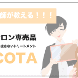 COTA(コタ)のトリートメント「4選」|美容師が教える髪にいいおすすめの選び方