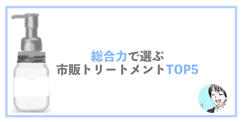 【コスパ最強】美容師おすすめの市販「洗い流さないトリートメント」15選!